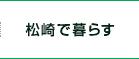 松崎で暮らす